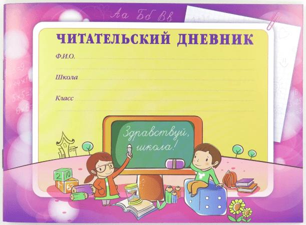 Читательский дневник класс 1-2. Образец читательского дневника, как заполнить.