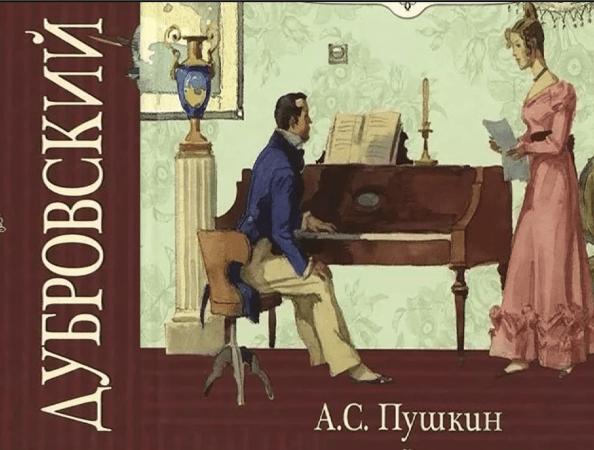 Дубровский читательский дневник краткое содержание, главная мысль.