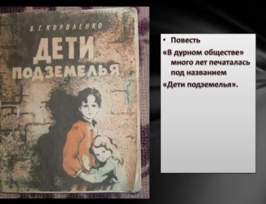 Читательский дневник Дети подземелья: краткий пересказ, главная мысль, вывод.