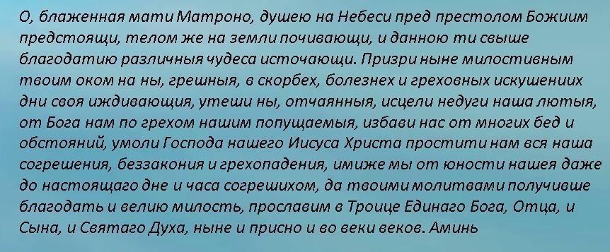 Молитва Матроне Московской о здравии болящего