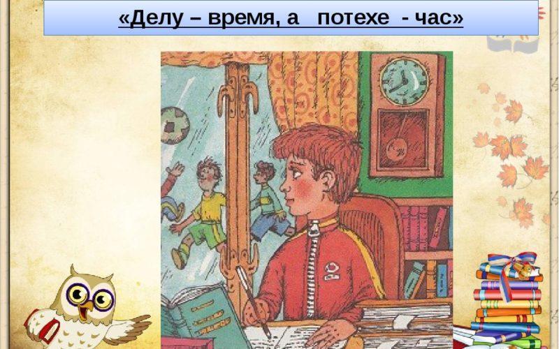 Делу время потехе час значение. Происхождение и смысл пословицы. Сочинение на тему делу время потехе час. Рассказ делу время потехе час.