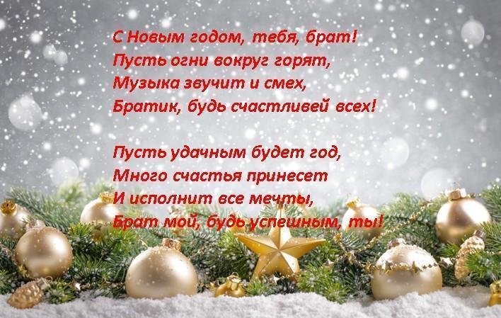 Поздравление брата с новым годом