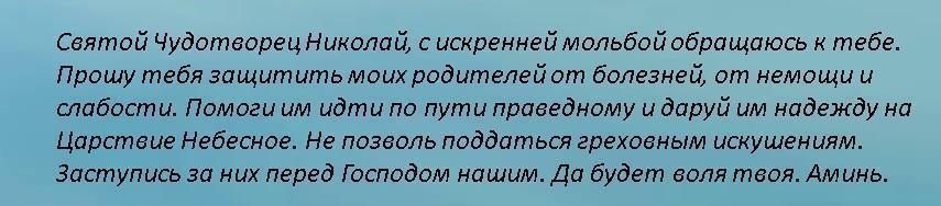 Молитва о здравии родителей Николаю Чудотворцу