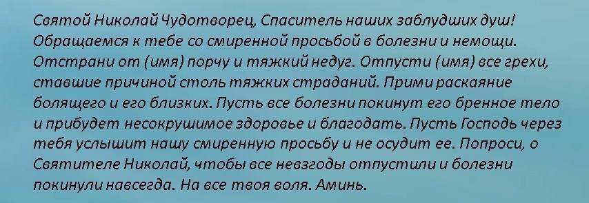 Молитва Николаю Чудотворцу об исцелении близких