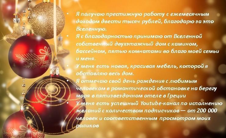 желания на новый год как сформулировать