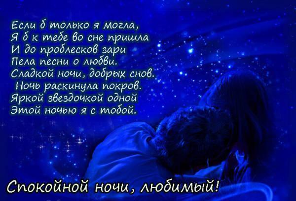 Ласковые слова на ночь любимому