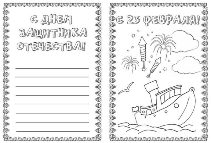 Шаблоны открыток к 23 февраля