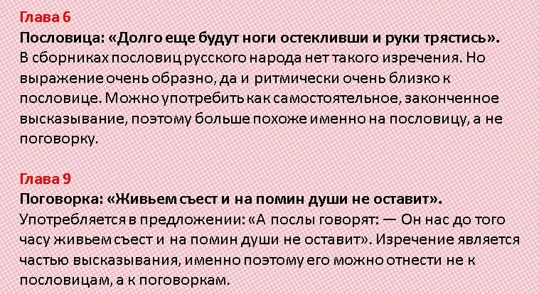 Лесков Левша читательский дневник. Краткий пересказ Левша лесков 6 класс, анализ произведения.
