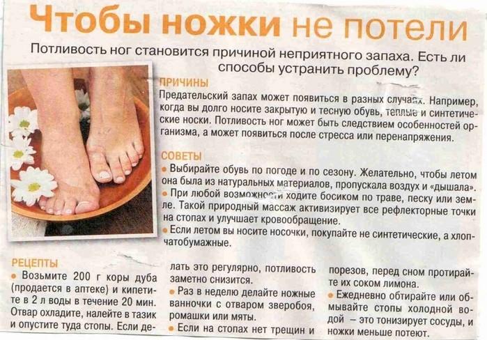 Запах ног как избавиться в домашних условиях