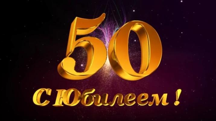 Поздравление с юбилеем 50 лет мужчине. Прикольные поздравления с юбилеем: в стихах, в прозе, в картинках. Сценарий юбилея 50 лет мужчине.