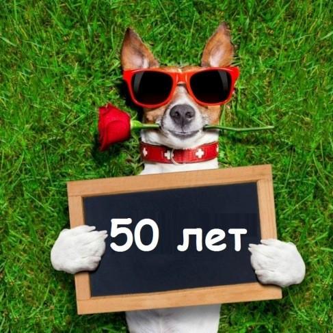 поздравление с юбилеем 50 лет