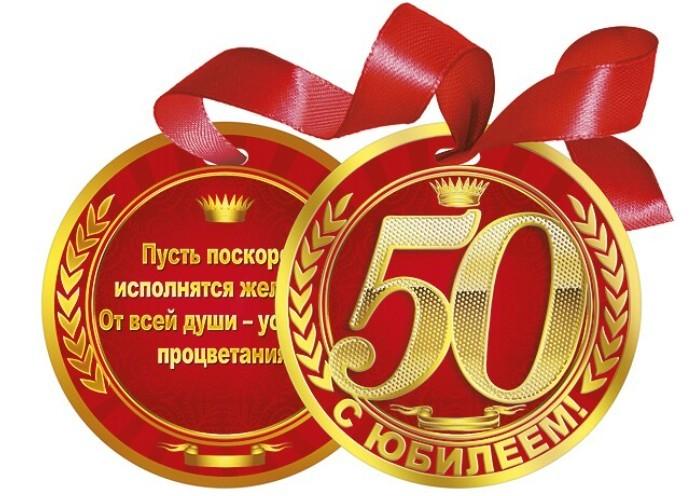 Сценарий юбилея 50 лет мужчине прикольный