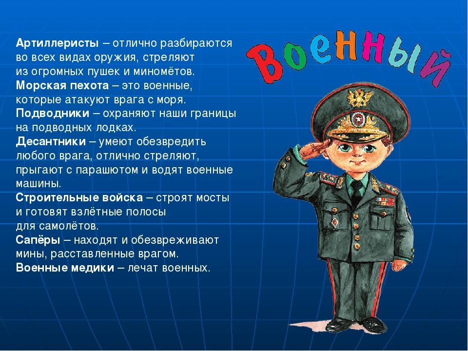 Проект профессии 2 класс окружающий мир военный
