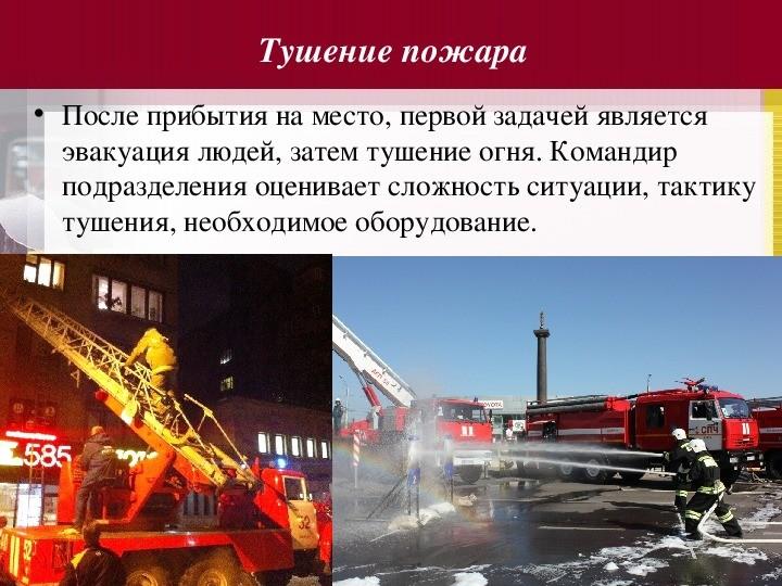 Рассказ о профессии пожарного 2 класс окружающий мир