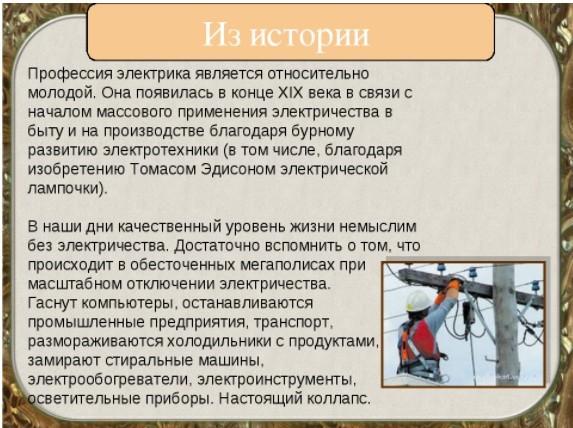 Профессия электрик описание профессии для детей