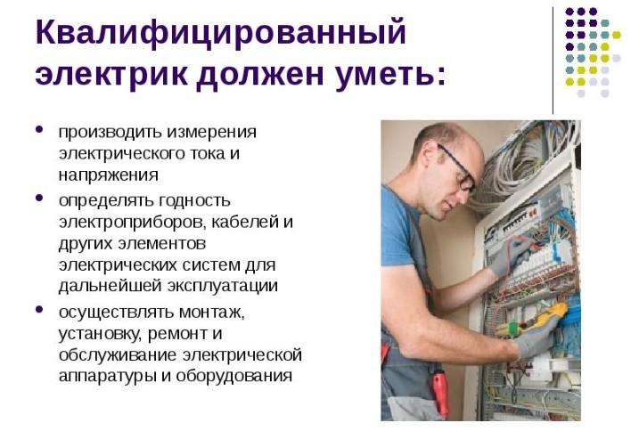 Что должен уметь электрик