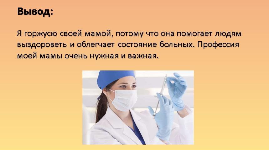 Проект моя мама медсестра