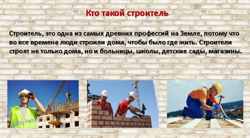 Проект профессии 2 класс окружающий мир строитель