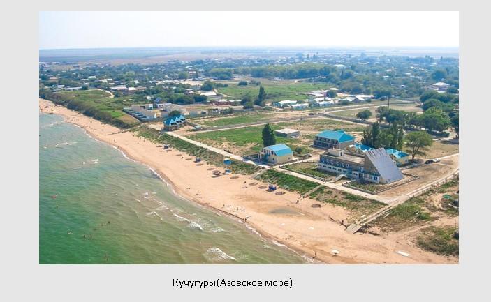 Отдых на Азовском море недорого