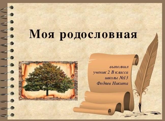 Родословное дерево семьи 2 класс окружающий мир