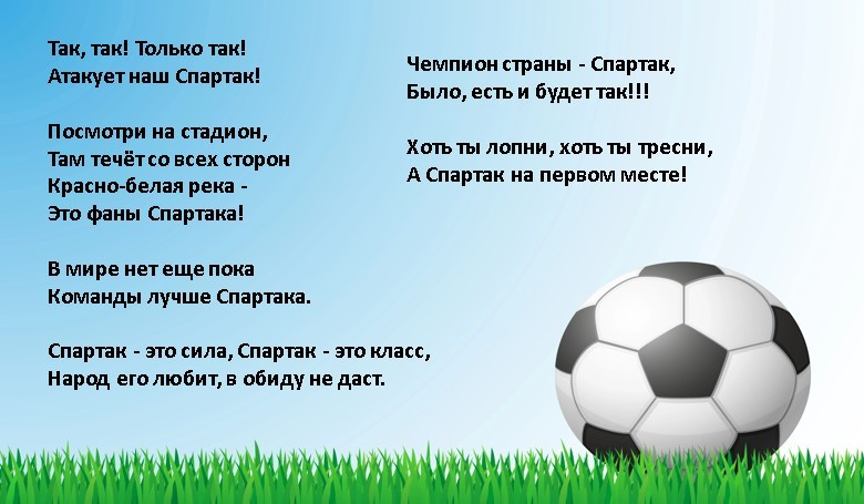 Кричалки фанатов Спартака