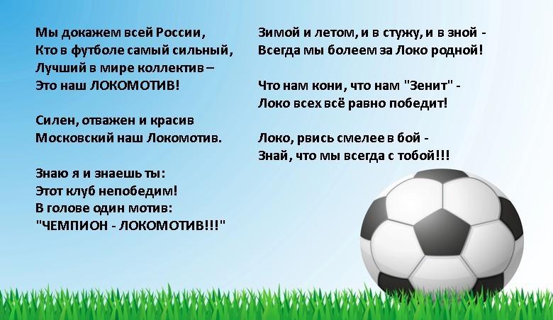 Кричалки фанатов Локомотива