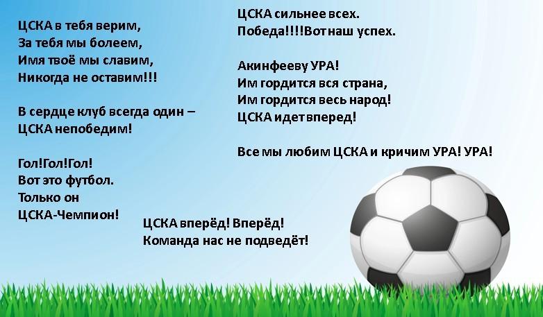 Кричалки фанатов ЦСКА