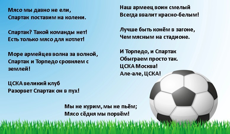 ЦСКА против Спартака кричалка