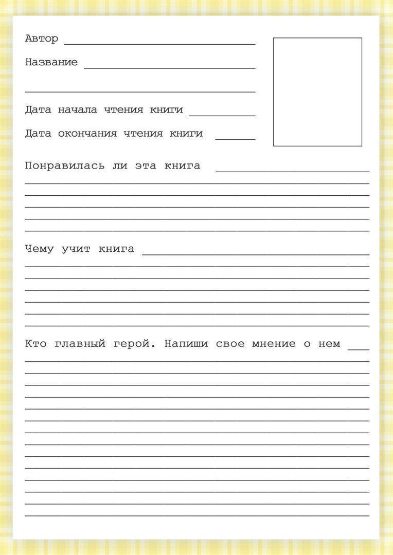Страницы для читательского дневника 4 класс