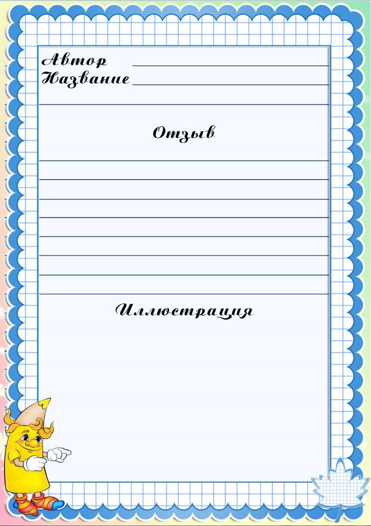 Шаблоны для начальной школы: портфолио, читательский дневник, расписание уроков.