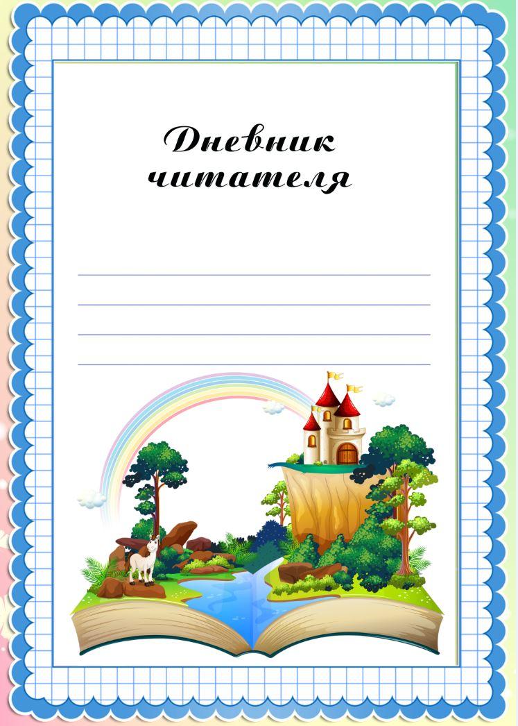 Читательский дневник шаблон обложки
