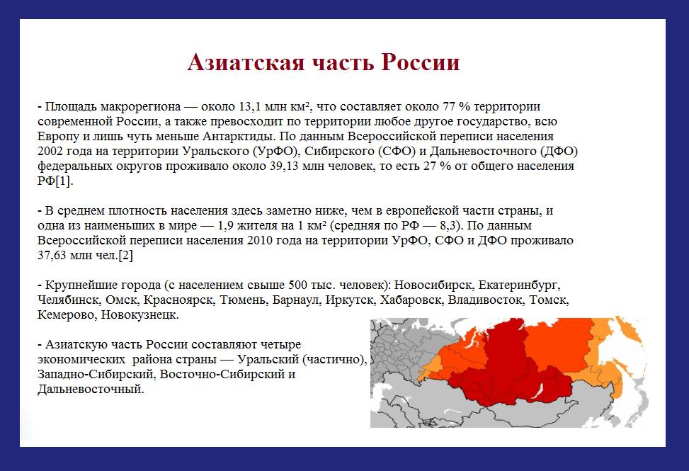 Азиатская часть России плотность населения