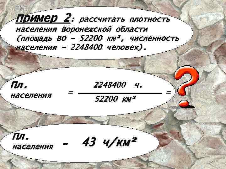 Как рассчитать плотность населения