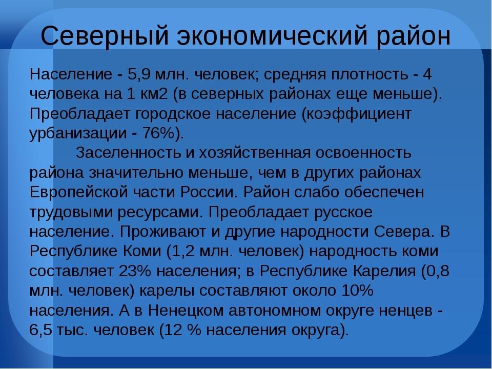 Север России плотность населения