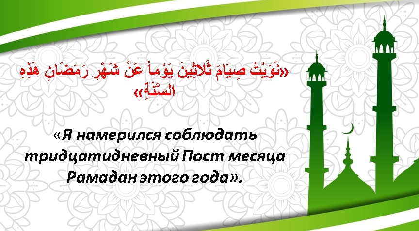 Как держать пост в Рамадан