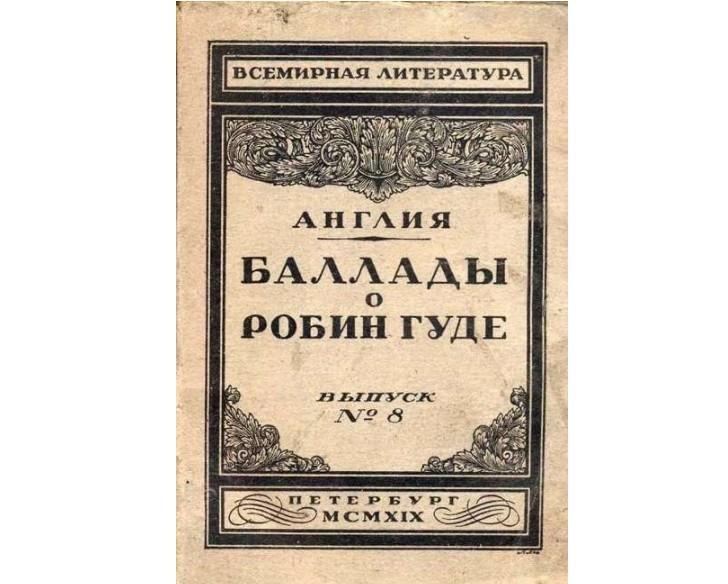Робин Гуд кто автор