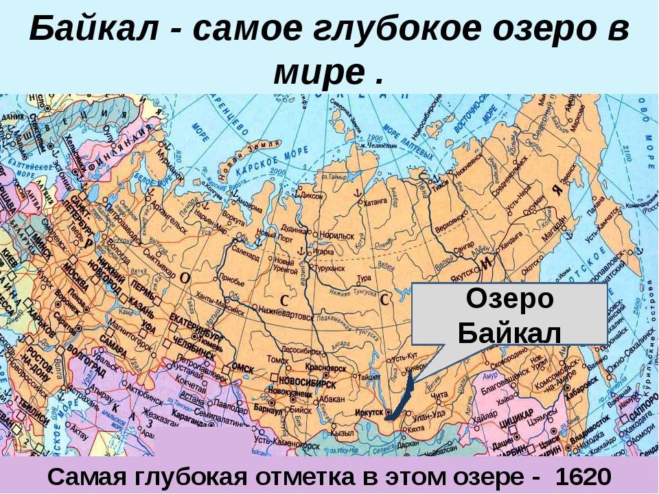 Байкал на карте России